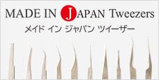 職人が一つ一つ丁寧に仕上げた日本製ツイーザー