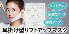 エックスリフティングマスク|韓国で話題となったリフトアップマスクの進化版