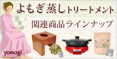 セブンビューティー新ブランド yomogi|よもぎ蒸し関連用品のまとめ