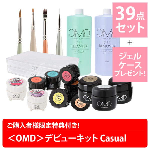 <OMD> デビューキット Casual (39点セット) + OMDジェル 収納ケースプレゼント